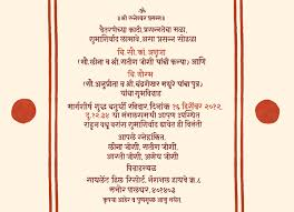 wedding quotes in marathi wedding invitation quotes in marathi cogimbo us