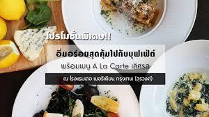 cuisine a la carte อ มอร อยส ดค มไปก บ บ ฟเฟ ต อาหารนานาชาต พร อมเมน a la carte เล ศรส