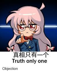 Objection Meme - 真相只有一个 truth only one objection dank meme on me me