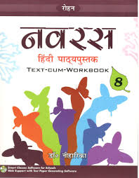collins engaging english workbook for class 8 by preeti roychoudhary
