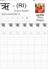 hindi alphabet practice worksheet letter ऋ hindi pinterest