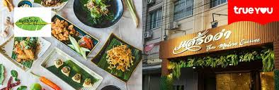 modern cuisine trueyou แสร งว า modern cuisine จ ลำปาง