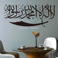 Muslim Home Decor by Aliexpress Com Buy Arabic Language Home Decor Creative Quote
