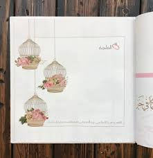 wedding diary angles wedding diary dar haa دار هاء