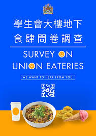 cuisine r騏nion 香港大學學生會the hong kong students union home