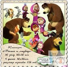 Masha Bear Clipart 52