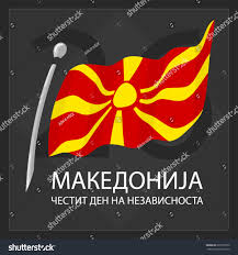 Macedonian Flag Contrast Vector Illustration Flag Macedonia Inscription Stock