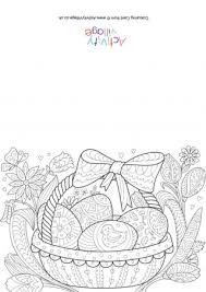 happy easter colouring card