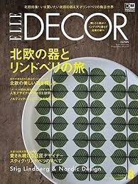 japan home design magazine elle decor japan august 2016 japanese interior design magazine japan 7eee1a3864b8d9c2aeee7078f9b1d6e0 jpg