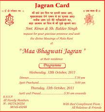Wedding Card Matter In Hindi Gujarati Wedding Invitation Card Matter Wedding Invitation Sample