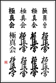 86 best chinese japanese and korean fonts images on pinterest