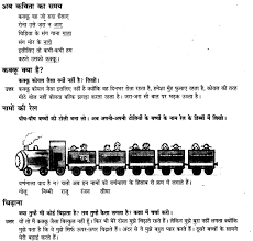 ncert solutions for class 3 hindi chapter 1 कक क learn cbse