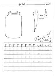 updates funarabicworksheets
