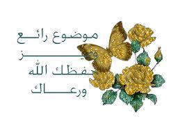 فرش زهور الزفاف