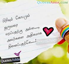wedding quotes in tamil best marriage wishes quotes in tamil language image quotes at