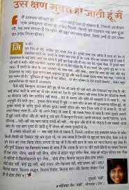 letter to a friend in hindi monika jain u0027प छ u0027
