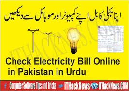 how much is a light bill how to check your electricity bill online in pakistan youtube