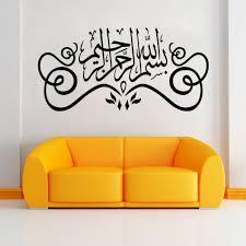 chambre islam 9327 islam stickers muraux décorations pour la maison musulman