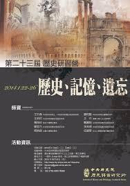 bureau poste li鑒e 第96期電子報 漢學研究通訊電子報