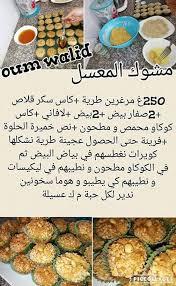 cuisine mostaganem cuisine de mostaganem added 15 photos cuisine de mostaganem