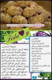 cuisine tunisienne par nabila épinglé par noura sur les recettes de madame ben brime