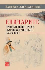 Ottoman Literature Literature Of The Bulgarian National Renaissance