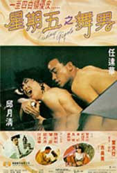 movie in the bedroom friday gigolo