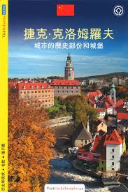 travel guides books travel guides chinese books eu