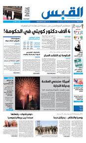 القبس عدد الجمعة 6 يوليو 2018 by AlQabas issuu