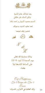 invitation mariage texte modèle de texte mariage dounia mariage dhm faire part