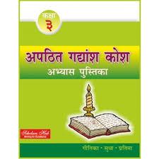 scholars hub apathit gadyansh kosh abhyas pustika workbook of