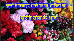 Flower Wholesale फ ल ब ज रii Artificial Flower Wholesale Market Ii Bunches