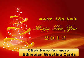 newyear cards greeting cards ethiopiaforums