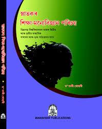 assamese medium u2013 mahaveer publications
