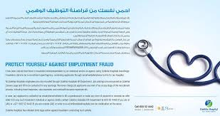 zulekha hospitals u2013 your health matters