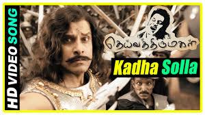deiva thirumagal tamil movie scenes vikram tells baby sara