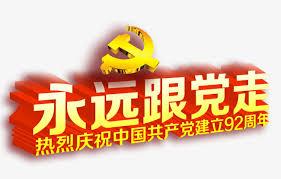 si e parti communiste toujours avec le parti parti la partie centrale le parti