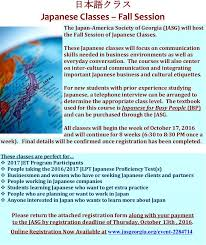 japanese class online the japan america society of japanese classes fall session
