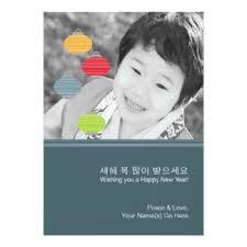 korean new year card korean new year cards invitations greeting photo cards zazzle