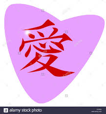the chinese symbol for love in a heart isolated over a white stock