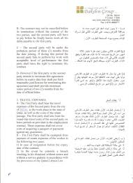 Termination Of Employment Contract Letter by Contract Agreement I Love Qatar Net Ilq