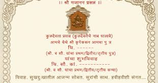 wedding invitations free sles wedding invitation lines in marathi popular wedding invitation 2017