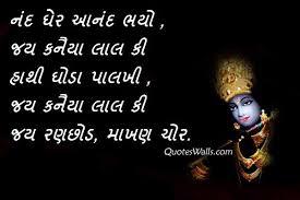 happy krishna janmashtami greetings cards images quote pic in gujarati