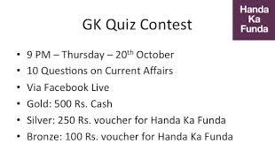 general knowledge online quiz 3 with cash prizes handa ka funda