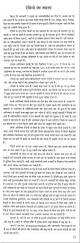 sample essay book hindi essay book my favourite essay on importance of english essay on radio sample essay on radio in hindi essay on radio essay on importance of