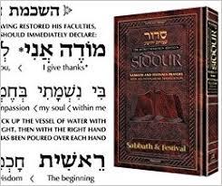 my siddur hebrew interlinear translation siddur