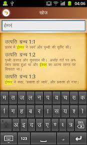 divya vachan hindi bible android apps google play