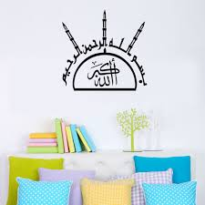 compare prices sticker cutting home online shopping buy low muslim words high quality carved not print wall decor decals home door islamic