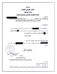 libya visa invitation letter from the libyan tour operator temehu