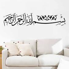Islamic Wall Art U0026 Canvas by Aliexpress Com Buy Islamic Wall Art Decal Stickers 591 Canvas